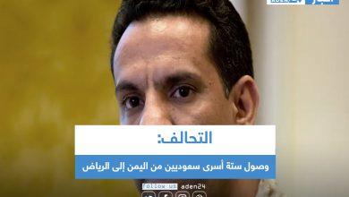 صورة التحالف: وصول ستة أسرى سعوديين من اليمن إلى الرياض