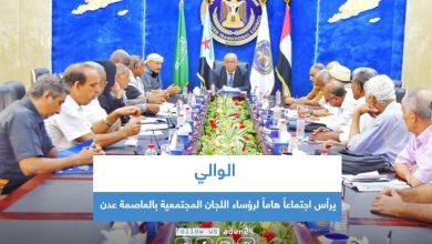 صورة الوالي يرأس اجتماعاً هاماً لرؤساء اللجان المجتمعية بالعاصمة عدن