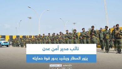 صورة نائب مدير أمن عدن يزور المطار ويشيد بدور قوة حمايته