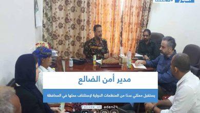صورة مدير أمن الضالع يستقبل ممثلي عددًا من المنظمات الدولية لإستئناف عملها في المحافظة