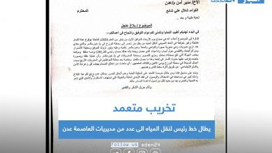 صورة تخريب متعمد يطال خط رئيس لنقل المياه الى عدد من مديريات العاصمة عدن