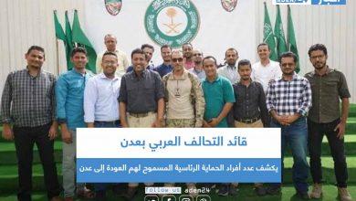 صورة قائد التحالف العربي بعدن يكشف عدد أفراد الحماية الرئاسية المسموح لهم العودة إلى عدن