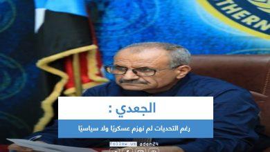 صورة الجعدي: رغم التحديات لم نهزم عسكريًا ولا سياسيًا