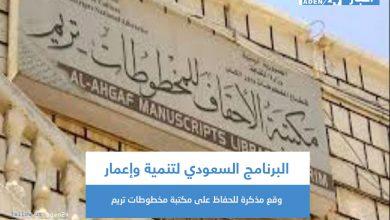 صورة البرنامج السعودي لتنمية وإعمار اليمن مذكرة للحفاظ على مكتبة مخطوطات تريم