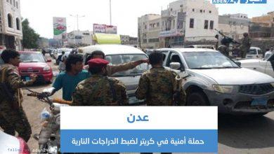 صورة عدن حملة أمنية في كريتر لضبط الدراجات النارية