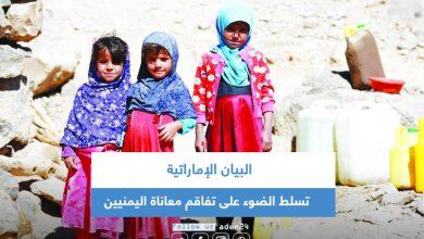 صورة البيان الإماراتية تسلط الضوء على تفاقم معاناة اليمنيين