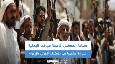 صورة صناعة الفوضى الأمنية في تعز اليمنية سياسة مشتركة بين مليشيات الحوثي والإخوان