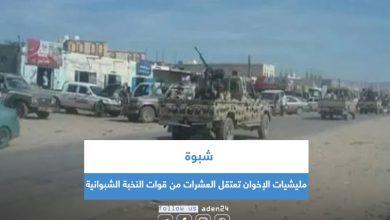 صورة مليشيات الإخوان تعتقل العشرات من قوات النخبة الشبوانية