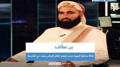 صورة بن عطاف: إقالة محافظ المهرة نسف لجوهر اتفاق الرياض وعبث في الشرعية