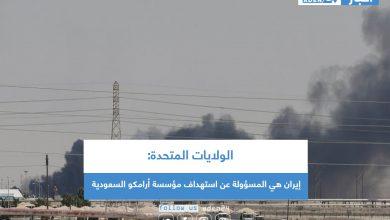 صورة الولايات المتحدة: إيران هي المسؤولة عن استهداف مؤسسة أرامكو السعودية