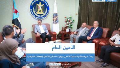 صورة الأمين العام يبحث  مع مستشار المبعوث الأممي غريفيث عدداً من القضايا والملفات السياسية