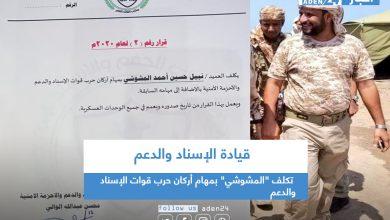 """صورة قيادة الإسناد والدعم   تكلف """"المشوشي"""" بمهام أركان حرب قوات الإسناد والدعم"""