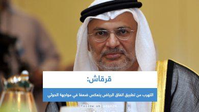 صورة قرقاش: التهرب من تطبيق اتفاق الرياض ينعكس ضعفا في مواجهة الحوثي