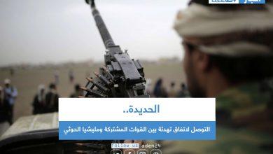صورة الحديدة .. التوصل لاتفاق تهدئة بين القوات المشتركة ومليشيا الحوثي