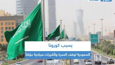 صورة بسبب كورونا .. السعودية توقف العمرة وتأشيرات سياحية مؤقتاً