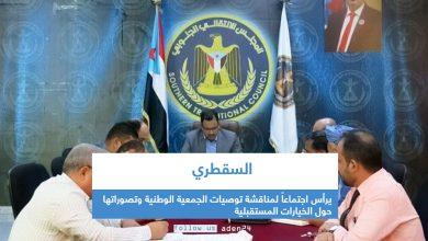 صورة السقطري يرأس اجتماعاً لمناقشة توصيات الجمعية الوطنية وتصوراتها حول الخيارات المستقبلية