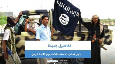 صورة تفاصيل جديدة حول تعقب الاستخبارات لزعيم قاعدة اليمن