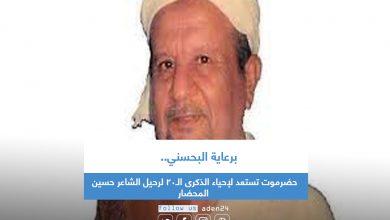 صورة برعاية البحسني.. حضرموت تستعد لإحياء الذكرى الـ20 لرحيل الشاعر حسين المحضار