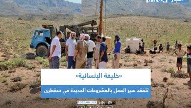 صورة «خليفة الإنسانية» تتفقد سير العمل بالمشروعات الجديدة في سقطرى