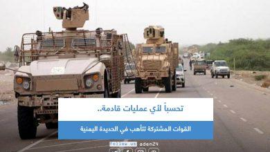 صورة تحسباً لأي عمليات قادمة.. القوات المشتركة تتأهب في الحديدة اليمنية