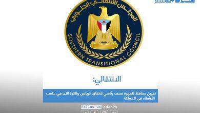 صورة الانتقالي: تعيين محافظ للمهرة نسف رئاسي لاتفاق الرياض والكرة الآن في ملعب الأشقاء في المملكة