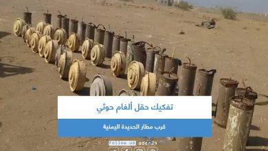 صورة تفكيك حقل ألغام حوثي قرب مطار الحديدة اليمنية