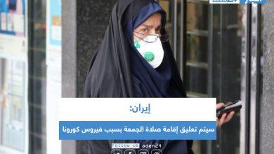 صورة إيران: سيتم تعليق إقامة صلاة الجمعة بسبب فيروس كورونا