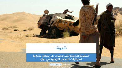 صورة شبوة.. المقاومة الجنوبية تشن هجمات على مواقع عسكرية لمليشيات الإصلاح الإرهابية في حبان