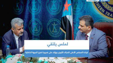 صورة لملس يلتقي قيادة المجلس الأعلى للحراك الثوري ويؤكد على ضرورة تعزيز الجبهة الداخلية