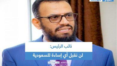 صورة نائب الرئيس: لن نقبل أي إساءة للسعودية
