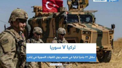 صورة مقتل 22 جنديا تركيا في هجوم جوي للقوات السورية في إدلب