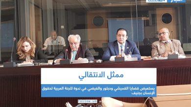 صورة ممثل الانتقالي يستعرض قضايا القميشي وحبتور والفيضي في ندوة للجنة العربية لحقوق الإنسان بجنيف
