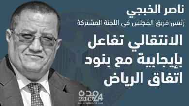 صورة انفوجرافيك | ناصر الخبجي .. الانتقالي تفاعل بإيجابية مع بنود اتفاق الرياض