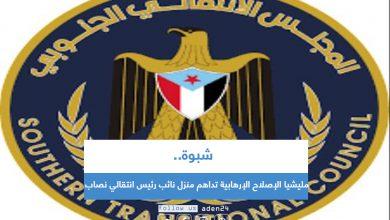 صورة مليشيا الإصلاح الإرهابية تداهم منزل نائب رئيس انتقالي نصاب في شبوة