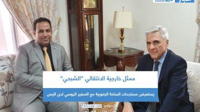 """صورة ممثل خارجية الانتقالي """"الشبحي"""" يستعرض مستجدات الساحة الجنوبية مع السفير الروسي لدى اليمن"""