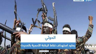 صورة الحوثي يعاود استهداف نقاط الرقابة الأممية بالحديدة