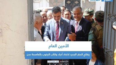 صورة الأمين العام يفتتح المقر الجديد لاتحاد أدباء وكتاب الجنوب بالعاصمة عدن