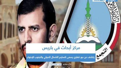 صورة مركز أبحاث في باريس يكشف عن دور قطري يسعى لتسليم الشمال للحوثي والجنوب للإخوان