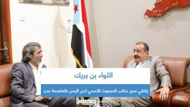 صورة اللواء بن بريك يلتقي مدير مكتب المبعوث الأممي لدى اليمن بالعاصمة عدن