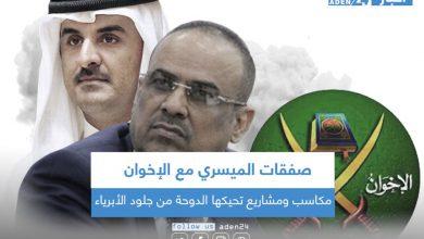 صورة صفقات الميسري مع الإخوان.. مكاسب ومشاريع تحيكها الدوحة من جلود الأبرياء