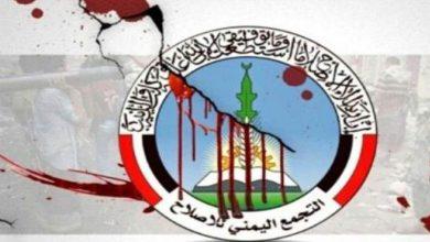 صورة قيادي حوثي بارز يدافع عن حزب الإصلاح الإرهابي