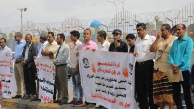 """صورة اللجنة التنسيقية للمعينين أكاديميا في جامعة عدن تنفذ وقفة احتجاجية أمام قصر المعاشيق"""" لهذا السبب"""""""