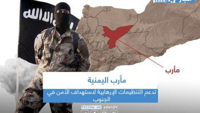 """صورة مأرب اليمنية تدعم التنظيمات الإرهابية لاستهداف الأمن في الجنوب"""" تقرير"""""""