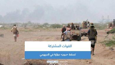 صورة القوات المشتركة تسقط «درون» حوثية في الدريهمي