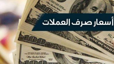 صورة عدن .. أسعار الصرف صباح اليوم الاثنين 16 مارس 2020