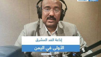 صورة إذاعة الغد المشرق .. الأولى في اليمن