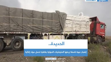 صورة الحديدة .. إنفجار عبوة ناسفة زرعتها المليشيات الحوثية بقاطرة تحمل مواد إغاثية