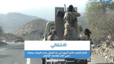 صورة الانتقالي .. الرقم الصعب الذي أسهم في صد الحوثي ودحر الإرهاب ووقف عصي أمام مؤامرات الإخوان