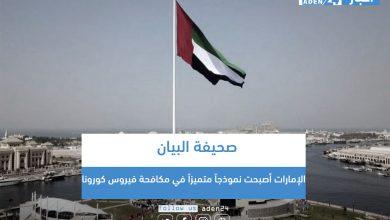 صورة صحيفة البيان: الإمارات أصبحت نموذجاً متميزاً في مكافحة فيروس كورونا