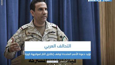 صورة التحالف العربي: نؤيد دعوة الأمم المتحدة لوقف إطلاق النار لمواجهة كورنا